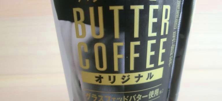 バターコーヒー|ファミリーマート