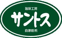 サントスのロゴ