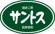 コーヒー豆通販・業務用販売|オンラインショップ|珈琲工房サントス