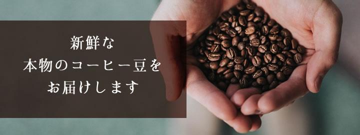 自家焙煎珈琲豆をお届けします