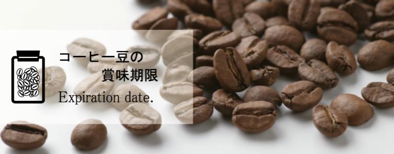 コーヒーの賞味期限