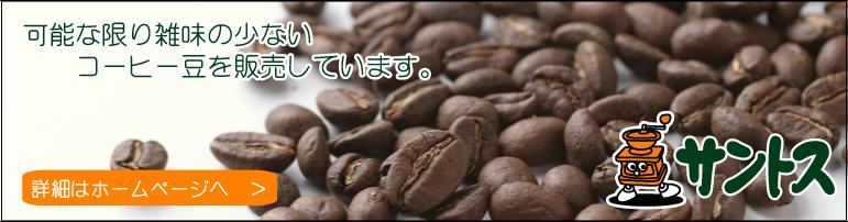 雑味の少ないコーヒー豆を販売