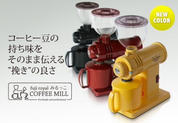 みるっこ・コーヒーミル・R-220